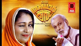 Video Oru Adaar Love Parody # Manikya Malaraya Poovi Song # Malayalam Comedy Songs # Parody Songs MP3, 3GP, MP4, WEBM, AVI, FLV Maret 2018