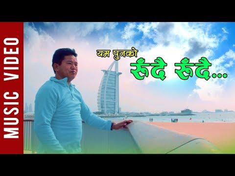 (Rundai Rundai Hajar Dukha - New Nepali Song || Siddhartha Pariyar Ft. Yam Pun || Latest Song - Duration: 6 minutes, 16 seconds.)