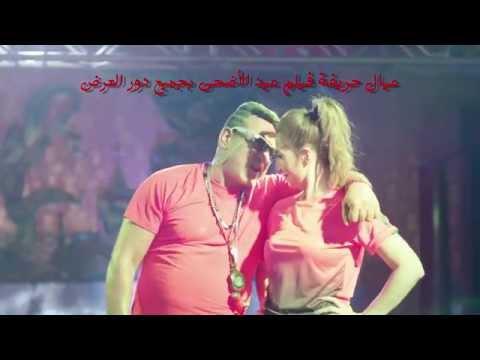 """محمد لطفي يغني """"الكورة أجوان"""" من """"عيال حريفة"""".. وبوسي تكتفي بالرقص معه"""