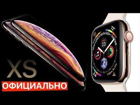 Apple показала iPhone Xs, iPhone Xs Plus и Apple Watch 4 на фото