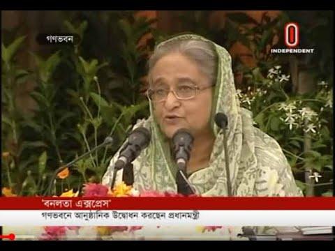 Dhaka-Rajshahi non-stop train 'Bonolota' opened (25-04-2019) Courtesy: Independent TV