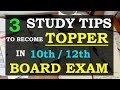 How to study for board exams 10th / 12th 2018