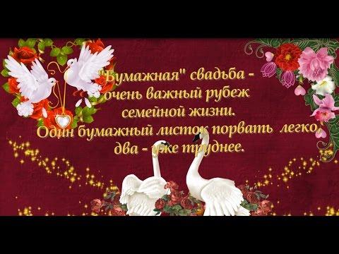 Поздравления с бумажной свадьбой в прозе дочке 33