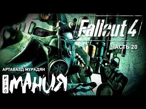 Fallout 4 - приключения Геворга. Стрим Игромании Часть 20