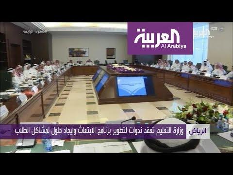 العرب اليوم - شاهد: قرار سعودي بإلحاق الطلاب ببرنامج