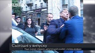 Випуск новин на ПравдаТут за 13.07.18 (20:30)