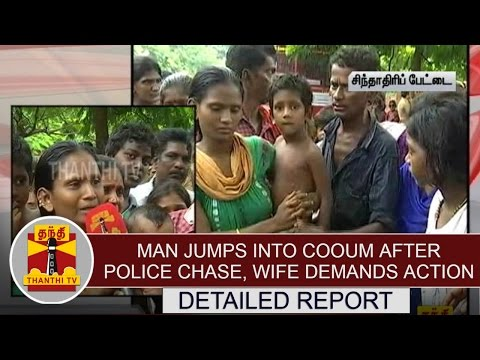 Man-Jumps-into-Cooum-after-Police-Chase-wife-Demands-Action--Detailed-Report-Thanthi-TV