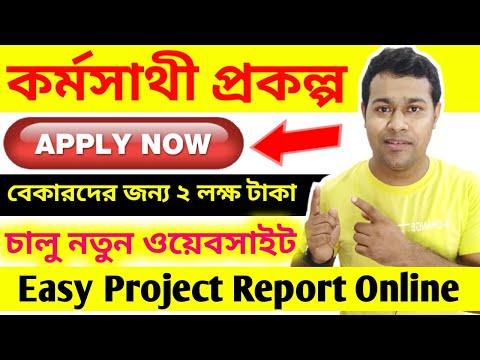 অনলাইনে কর্মসাথী | Karma Sathi Prakalpa online apply Process | How to apply Karma Sathi Loan Online