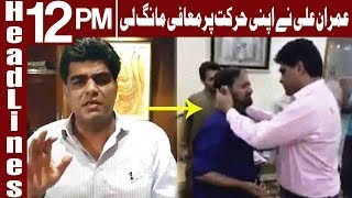 Video PTI MPA Imran Ali Shah Apologises For Beating up Citizen | Headlines 12 PM | 15 August| Express News MP3, 3GP, MP4, WEBM, AVI, FLV Agustus 2018