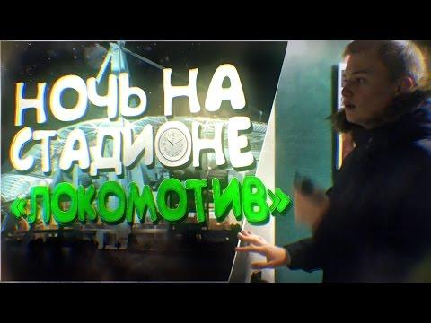НОЧЬ НА ЗАКРЫТОМ СТАДИОНЕ | 24 hour challenge at the Stadium (видео)
