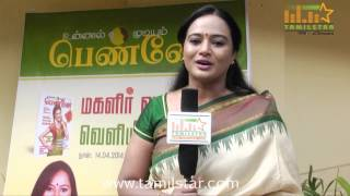 Anupama Kumar Speaks at Unnal Mudiyum Penne Magazine Launch