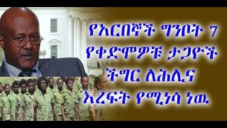 The latest Amharic News March  20, 2019