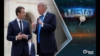 هل يستطيع الرئيس الفرنسي دفع ترامب للتراجع عن قرار بسحب قواته من سوريا؟