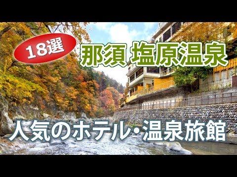 塩原温泉で人気の宿|那須旅行にオススメのホテル【18選】