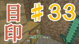 ♯33【MINECRAFT PS3】THE-HRKの実況