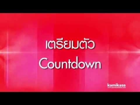 Clip - เย้!!! สิ้นปีนี้ใครที่ยังไม่รู้ว่าจะไป Countdown ที่ไหนล่ะก็ เหล่าศิลปิน KAMIKAZE...