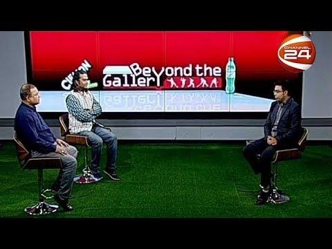 টেস্ট খেলতে কতটা প্রস্তুত বাংলাদেশ | Beyond the Gallery | 17 November 2019