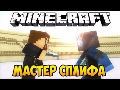 Евгеха мастер сплифа - Minecraft Classic Сервер