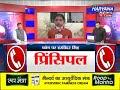 हरियाणा न्यूज पर 'बड़ी बहस' (21/02/2018)