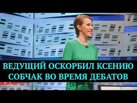 Ксению Собчак оскорбил ведущий во время дебатов | Top Show News