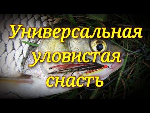 рыбалка универсальная снасть