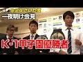「K-1 WORLD GP」617(日)さいたま K-1甲子園優勝者 一夜明け会見