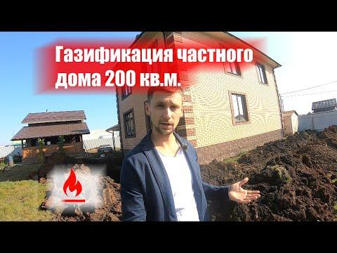 Порядок газификации частного дома 200 м²