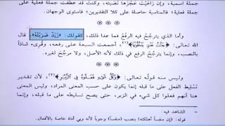 Ali BAĞCI-Katru'n-Neda Dersleri 059