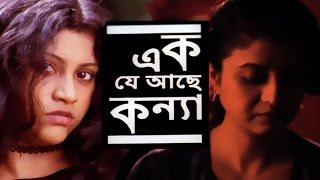 Video Ek Je Aachhe Kanya   Full Bengali Movie   Konkona Sen Sharma, Sabyasachi Chakraborty MP3, 3GP, MP4, WEBM, AVI, FLV November 2018
