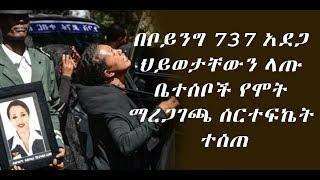 The latest Amharic News March  28, 2019