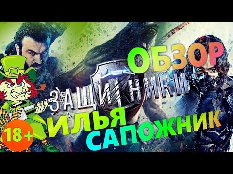 ОБЗОР ФИЛЬМА ЗАЩИТНИКИ 💩 2К17 - КАЙФ?! | Илья Сапожник