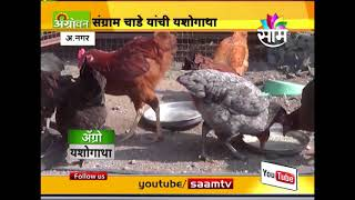 Video Sangram Chade's goat farming success story ; expects 1.5 lakh profit MP3, 3GP, MP4, WEBM, AVI, FLV Agustus 2018
