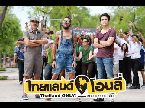 Mv. เมืองไทยอะไรก็ได้ (Official Ost. ไทยแลนด์โอนลี่ #เมืองไทยอะไรก็ได้)
