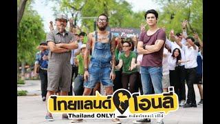 เมืองไทยอะไรก็ได้ - Mocca Garden เพลงประกอบภาพยนตร์ ไทยแลนด์โอนลี่ เมืองไทยอะ...