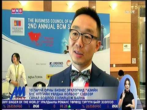 Монголын бизнесийн зөвлөлийн хоёрдугаар чуулга уулзалт эхэллээ
