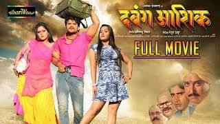 Video Dabang Aashiq - Full Movie | Khesari Lal Yadav | Bhojpuri Full Movies 2017 MP3, 3GP, MP4, WEBM, AVI, FLV Juli 2018