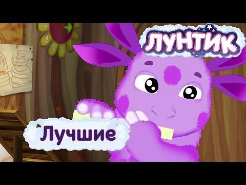 Лунтик - Самые лучшие серии! (видео)