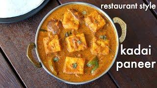 kadai paneer recipe - restaurant style   कढ़ाई पनीर की रेसिपी   karahi paneer  
