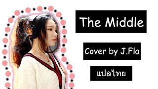 Zedd, Maren Morris, Grey - The Middle cover by J.Fla (แปลไทย)