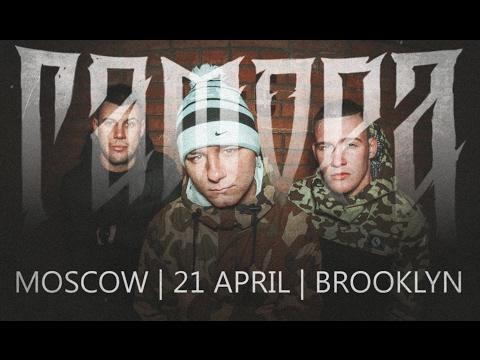 ГАМОРА-Москва 21 апреля(T.A.PRODUCTION Beat Prod.) (видео)