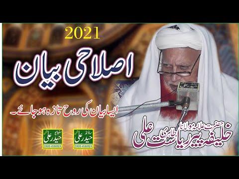 Khalifa Riasat Ali Tahiri Vol # 294 1 August 2021 Irfan Baig Studio 0300 6131824 Tajdare Madina
