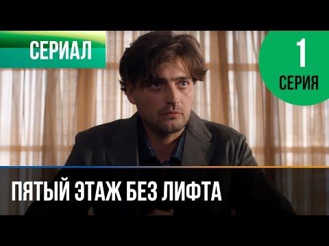 ▶️ Пятый этаж без лифта 1 серия - Мелодрама   Фильмы и сериалы - Русские мелодрамы