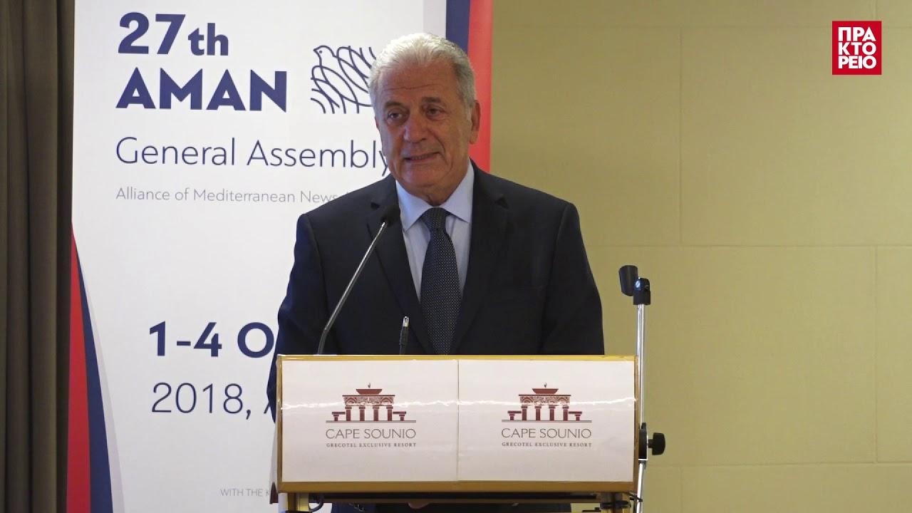 Χαιρετισμός Δημήτρη Αβραμόπουλου στη δεύτερη ημέρα εργασιών της Συνόδου των Μεσογειακών Πρακτορείων