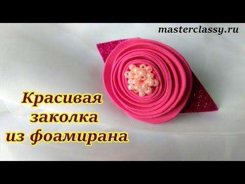 Красивая заколка из фоамирана на праздник своими руками: пошаговый видео урок