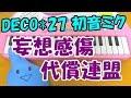1本指ピアノ【妄想感傷代償連盟 feat.初音ミク】DECO*27 簡単ドレミ楽譜 初心者向け