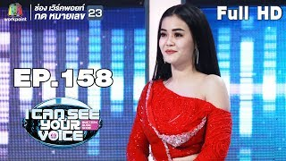 I Can See Your Voice -TH | EP.158 | ลำไย ไหทองคำ | 27 ก.พ. 62 Full HD