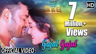 image of Gajal Gajal   Anubhav   Elina   Official Video Song   Abhay Odia Film 2017  - TCP