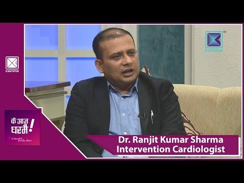 (Dr. Ranjit Kumar Sharma | Intervention Cardiologist | Ke Aaja Ghar Mai | 20 Sep 2018 - Duration: 46 minutes.)