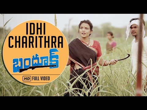 Video Bhandook | Idhi Charithra Video Song | Mana Trend download in MP3, 3GP, MP4, WEBM, AVI, FLV January 2017
