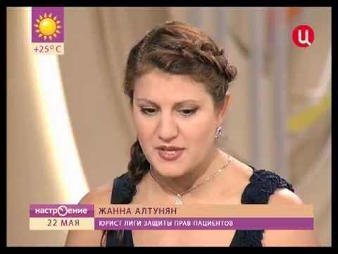 Медицинский юрист Жанна Алтунян